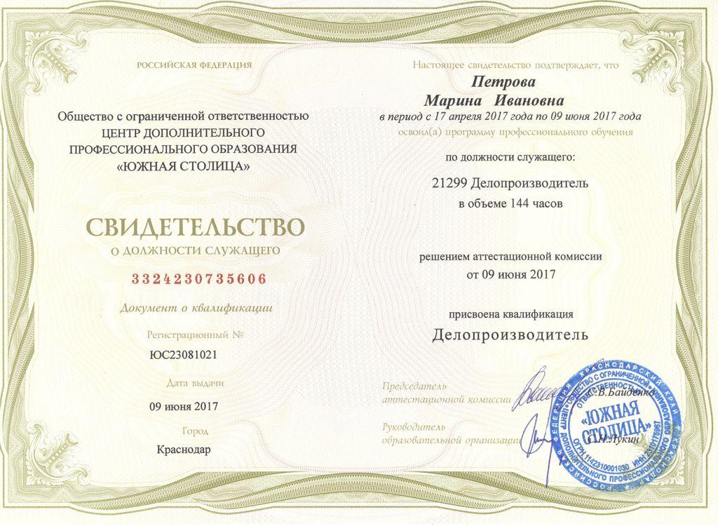 каталог профессиональное обучение по должности санитар школа аккордеон ценами