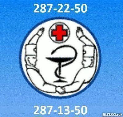 Записаться на прием к врачу в находке
